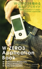 W-ZERO3 Application Book
