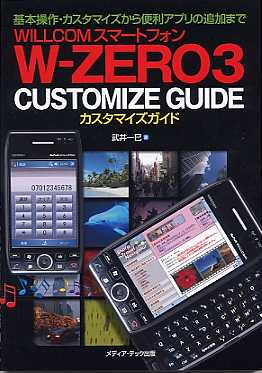 W-ZERO3 CUSTOMIZE GUIDE